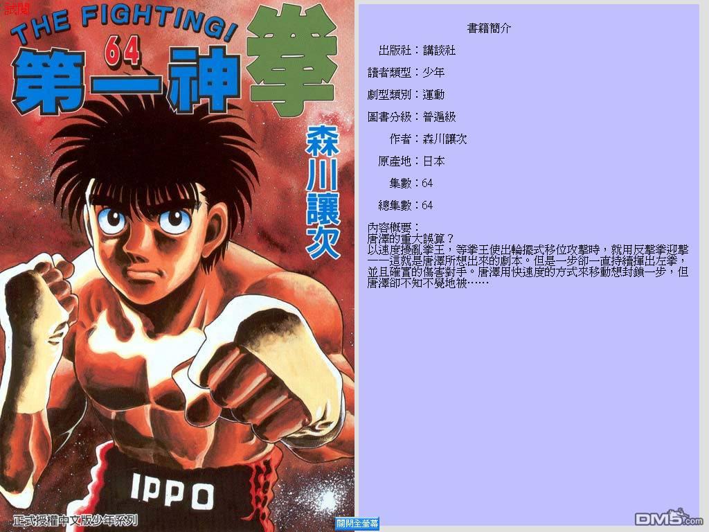 第一神拳漫畫第一神拳 第64卷(第1頁)劇情-二次元動漫