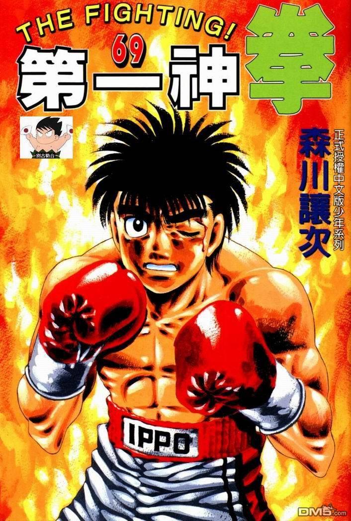 第一神拳漫畫第一神拳 第69卷(第1頁)劇情-二次元動漫