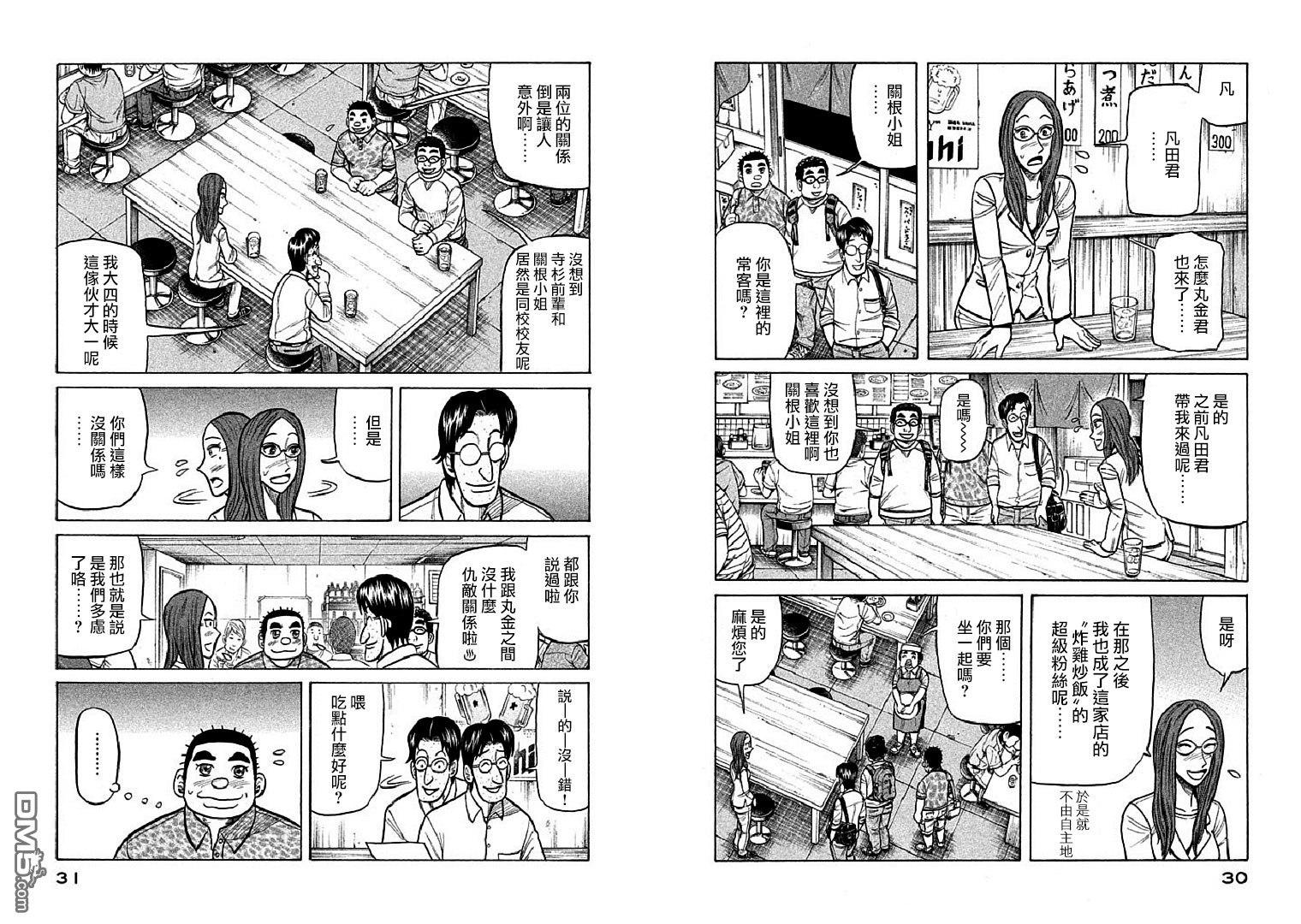 錢進球場漫畫第108話 報恩 後篇(第1頁)劇情-二次元動漫