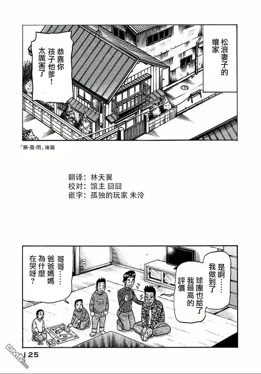 錢進球場漫畫第122話 暴風雨(後篇)(第1頁)劇情-二次元動漫