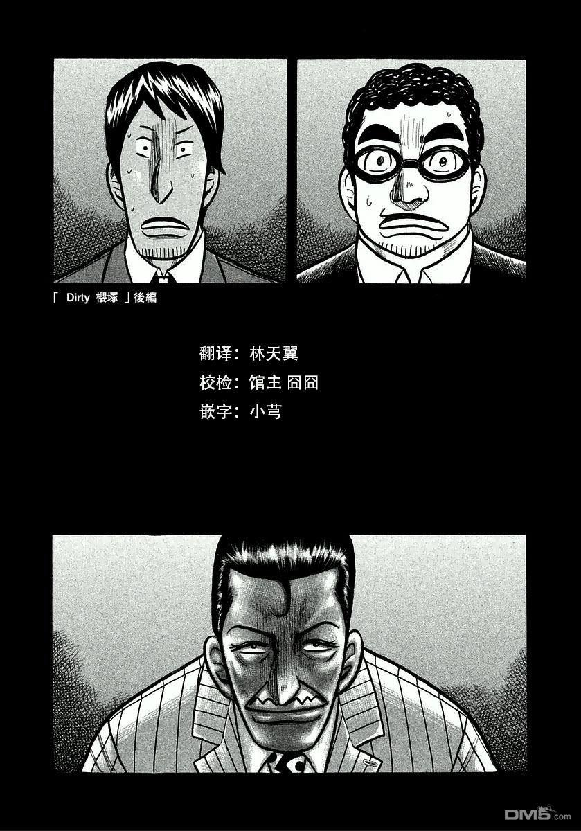 錢進球場漫畫第124話 Dirty 櫻塚(後篇)(第1頁)劇情-二次元動漫