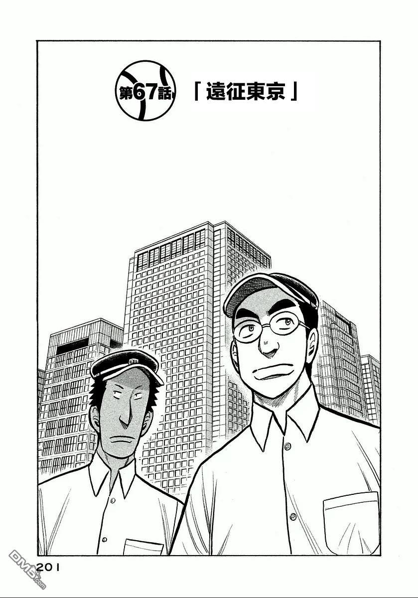錢進球場漫畫第125話 遠征東京(第1頁)劇情-二次元動漫