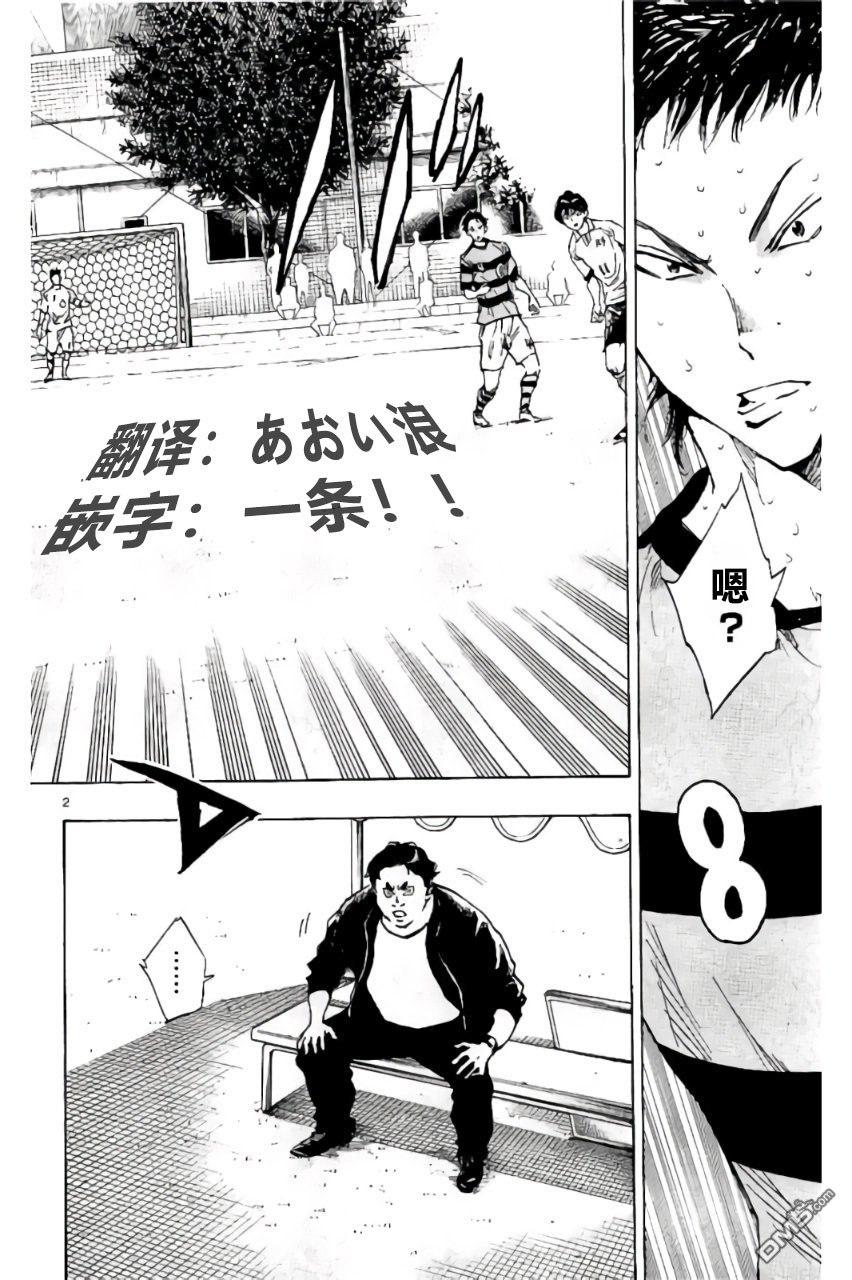 BE BLUES!~化身為青漫畫第207話(第1頁)劇情-二次元動漫