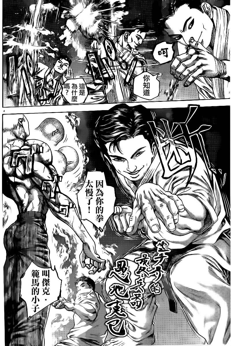刃牙道漫畫刃牙道刃牙D區(第5頁)劇情-二次元動漫