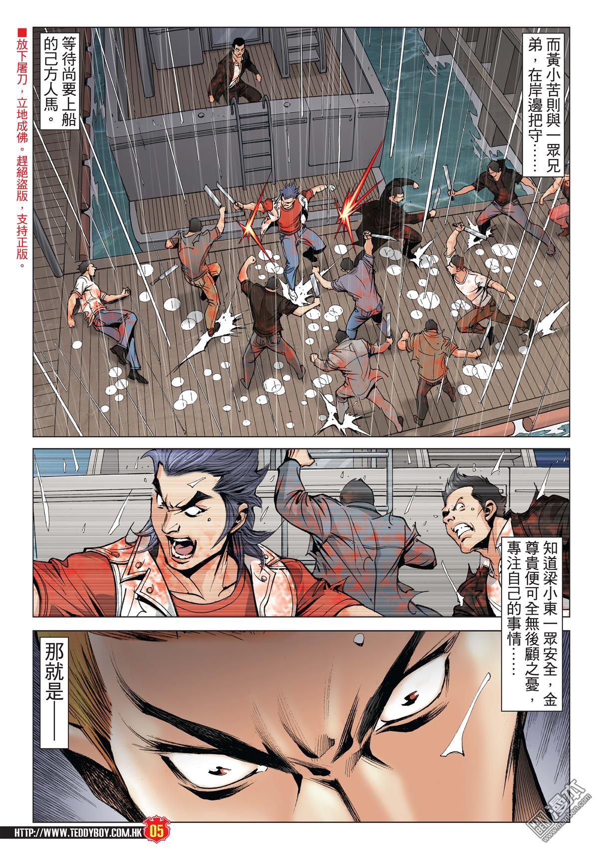古惑仔漫畫古惑仔第2035回:大飛!你死定了(第4頁)劇情-二次元動漫