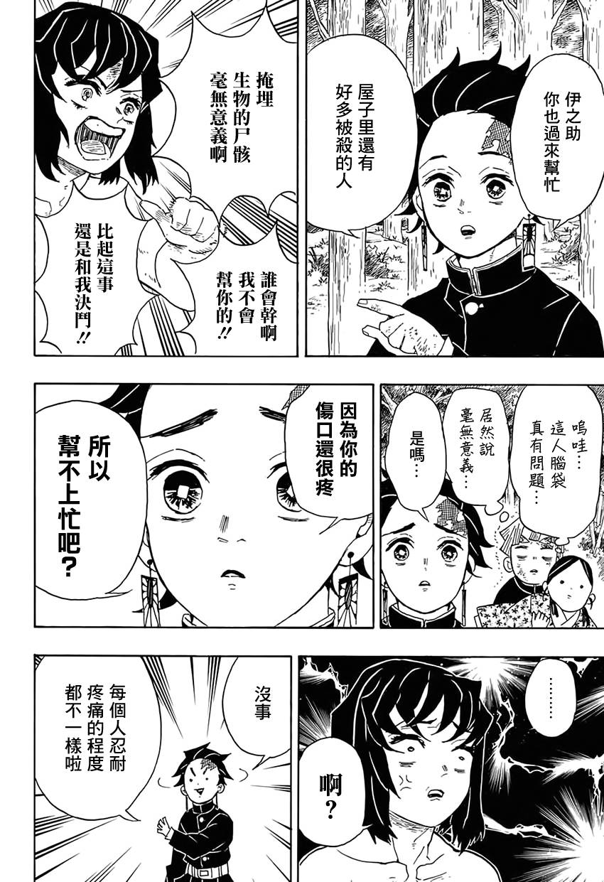 鬼滅之刃第27話 嘴平伊之助(第6頁)劇情-奴奴漫畫