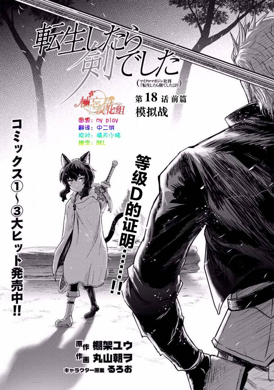 轉生成為魔劍漫畫第18話(第1頁)劇情-二次元動漫