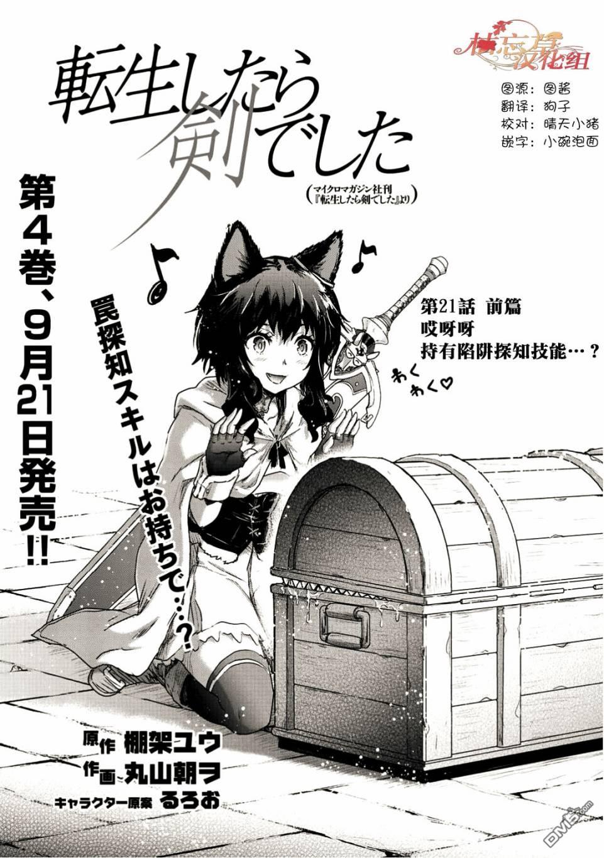 轉生成為魔劍漫畫第21.2話(第1頁)劇情-二次元動漫