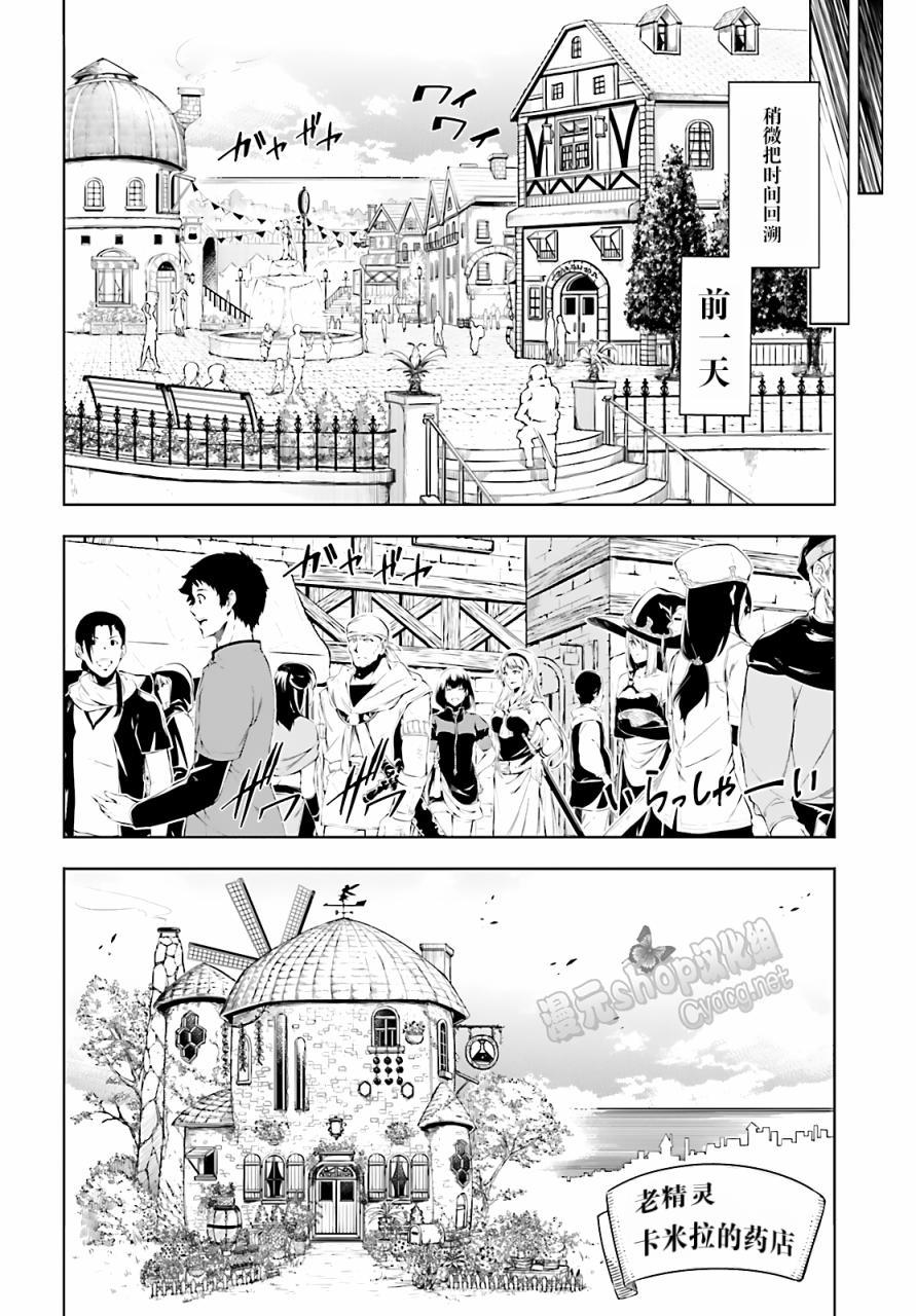 驅除人第1話 (第7頁)劇情-奴奴漫畫