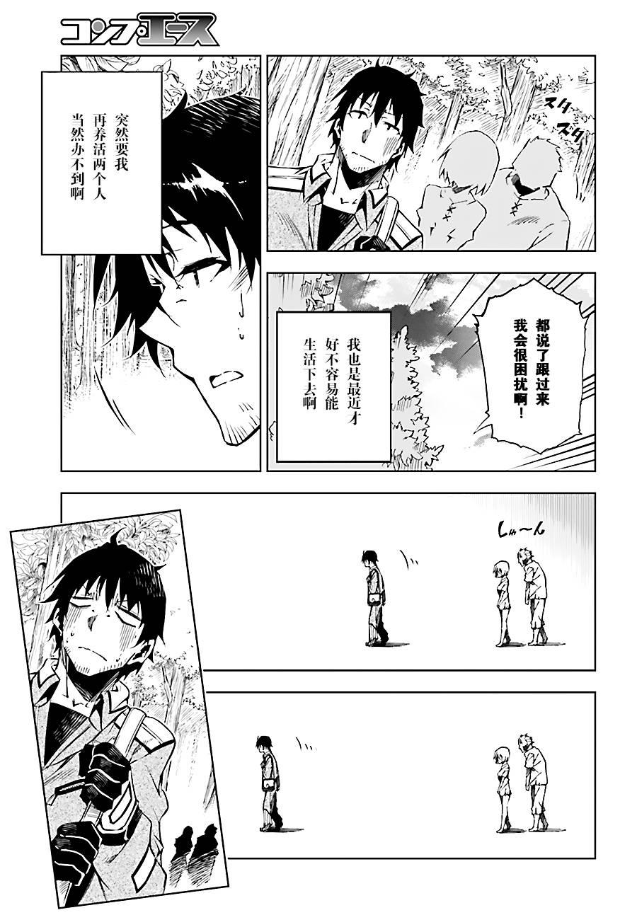 驅除人第3話 (第2頁)劇情-奴奴漫畫