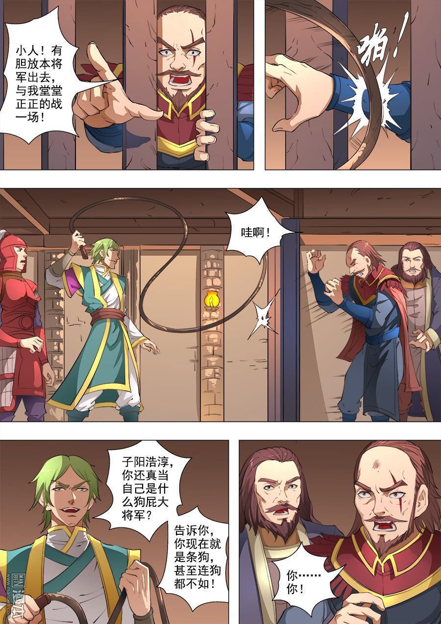 唐寅在異界第204回 (第1頁)劇情-奴奴漫畫