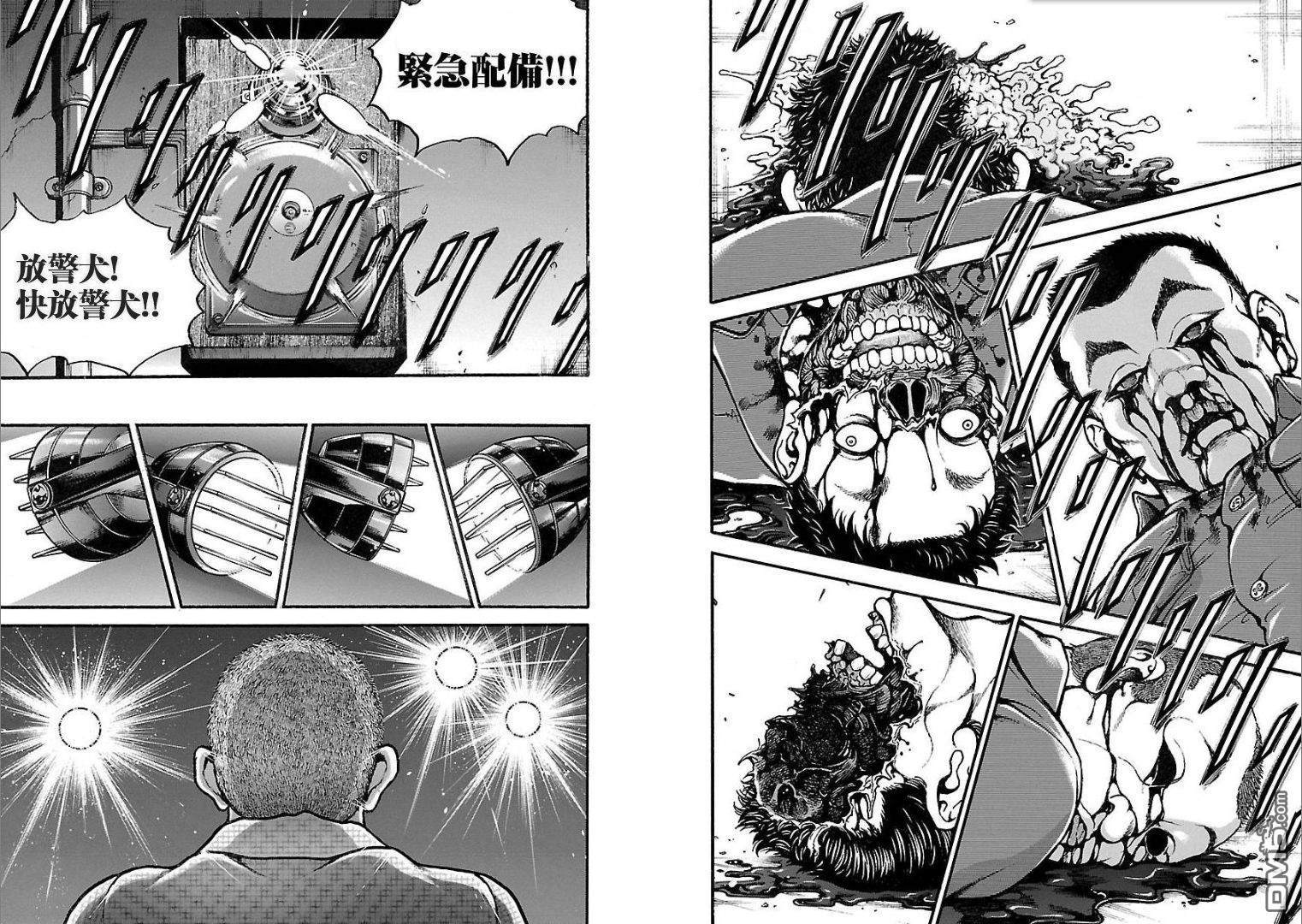 刃牙死囚篇Ⅱ前傳-東京復仇漫畫No.5柳龍光(第1頁)劇情-二次元動漫