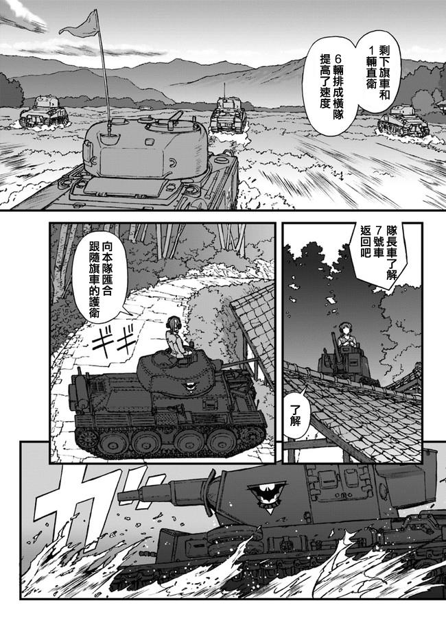 少女與戰車-樅樹與鐵羽的魔女漫畫第3話(第1頁)劇情-二次元動漫