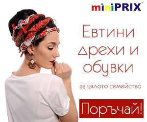 miniprix.bg