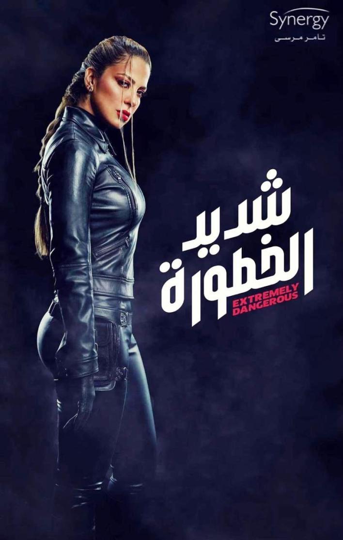 ريم مصطفى - شديد الخطوره