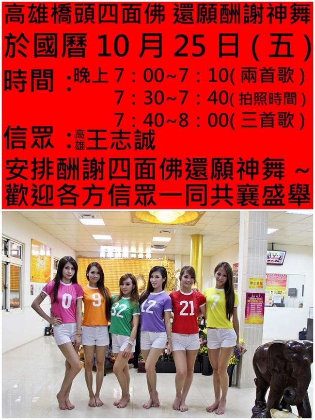 2013.10.25高雄橋頭四面佛請Hot Q Girls跳還願酬謝神舞