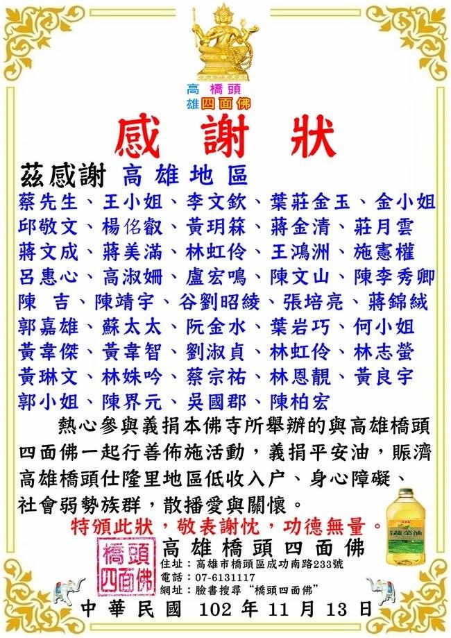 2013.11.13賑濟高雄橋頭仕隆里地區-平安油-感謝狀-2