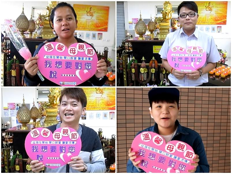 2014溫馨母親節百人開口說愛-22