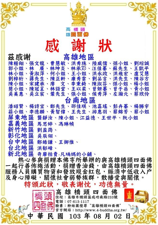 2014.08.02行善佈施感謝狀-2