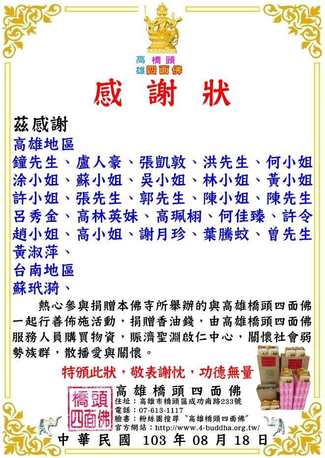 2014.08.18行善佈施感謝狀-官網