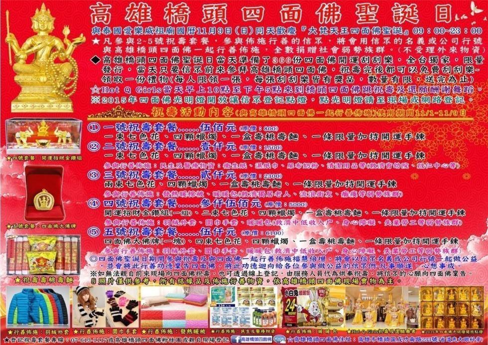 2014.11.09高雄橋頭四面佛祝壽套餐活動