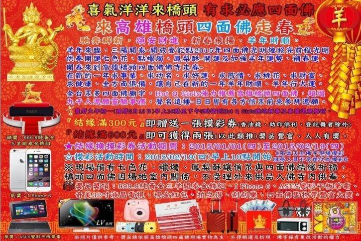 2015.02.19(四)高雄橋頭四面佛羊年走春摸彩活動