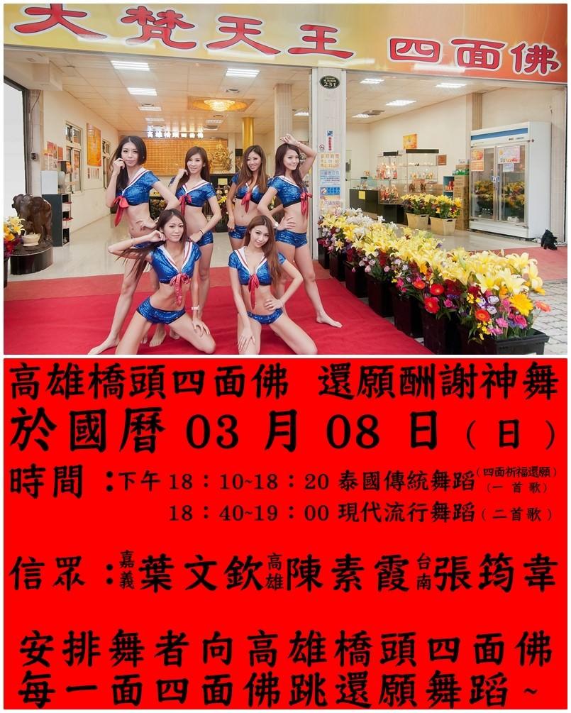 2015.03.08高雄橋頭四面佛還願舞蹈-2