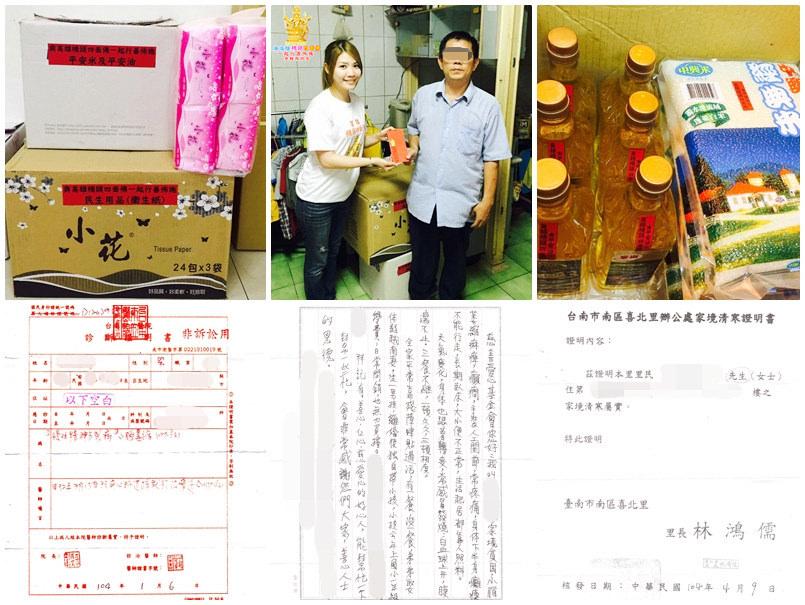2015.08.02與高雄橋頭四面佛一起行善佈施-急難救助金