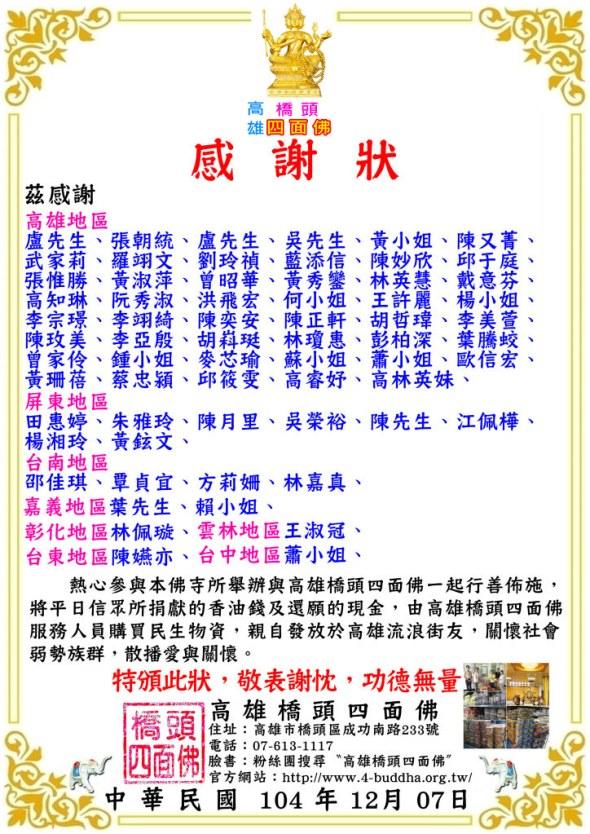 2015.12.07高雄橋頭四面佛行善佈施感謝狀