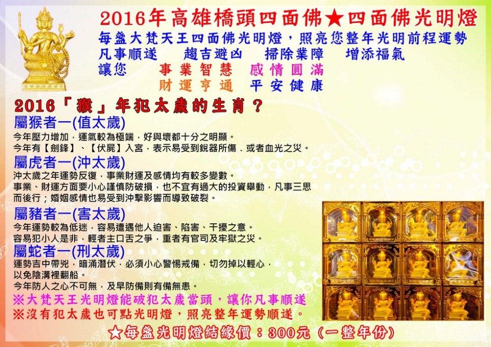2016年高雄橋頭四面佛光明燈