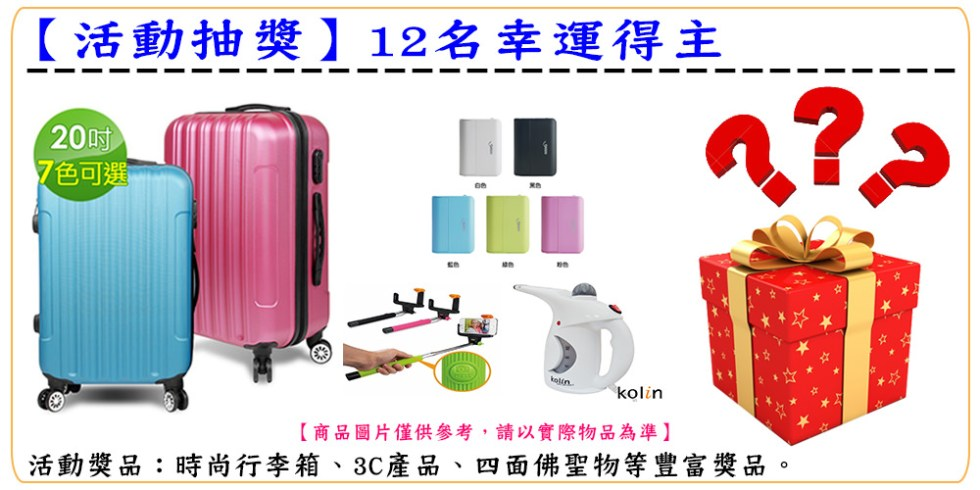 2016四面佛聖誕-活動抽獎