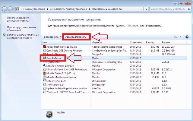 Как удалить mail ru с компьютера полностью