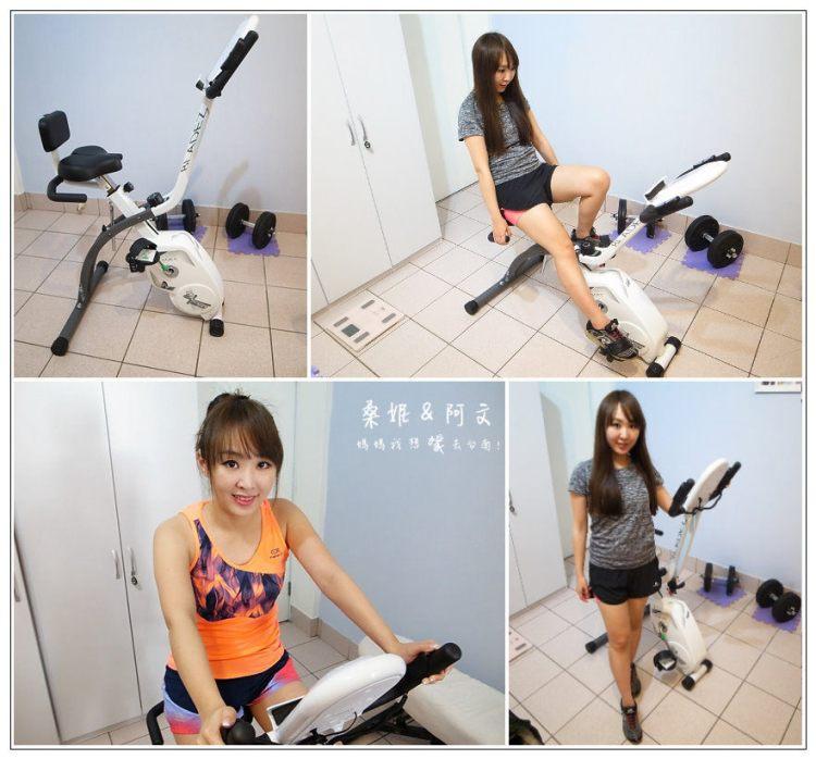 【運動推薦】BLADEZ Z-BIKE 三位一體健身車,在家中就能有氧燃脂、收腹健臀、緊實腿部!!