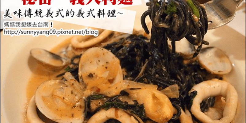【台南東區】秘密。義大利麵∥ 傳統義式的義式料理~