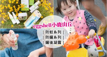 ∥育兒∥eggshell小鹿山丘➤2017全新雙效精油防蚊液,一瓶雙效夏日無憂!~