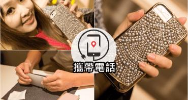 【台南3C】攜帶電話➤來幫手機換新衣囉! 有質感有品牌的手機3C專賣店