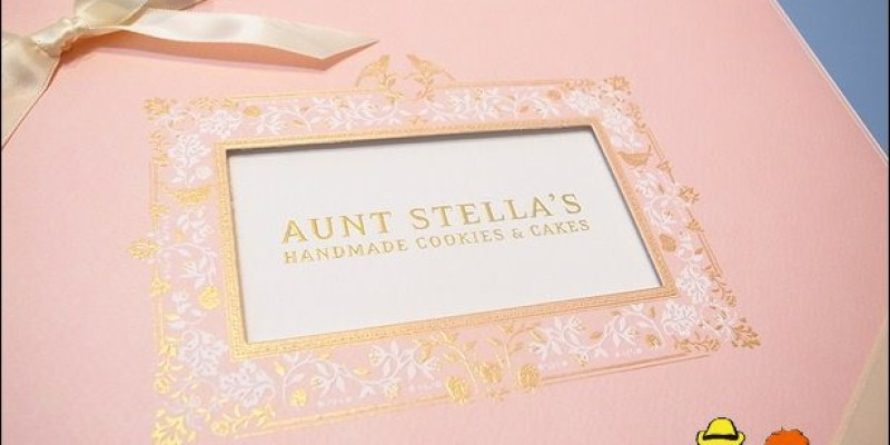 【囍】Aunt Stella詩特莉手工餅乾∥ 手工喜餅推薦♥