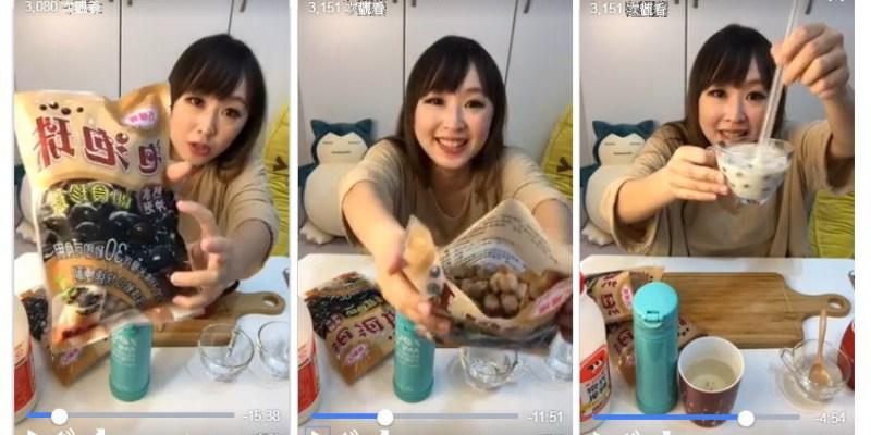 【便利】巧娜娜泡泡珠➤超方便!!全聯有波霸珍珠?在家也可以自己做珍珠奶茶♥