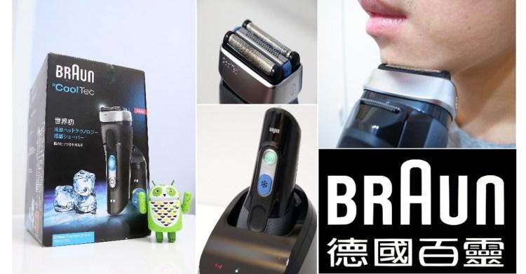 【3C】德國百靈BRAUN°CoolTec系列冰感科技電鬍刀(CT6cc)