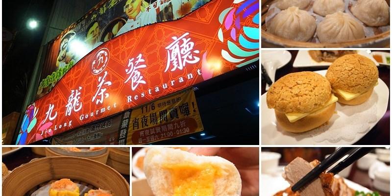 【台南中西區】九龍茶餐廳|許多名人來訪~知名大廚掌廚! 美味港式飲茶♥