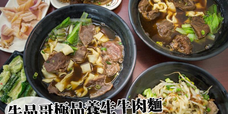 【台南牛肉麵】果菜市場內的牛品哥牛肉麵!!手工麵條Q彈美味的牛肉麵!