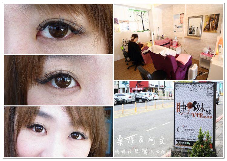 【台南】睫睫妹妹,舒服無異物感的超級電眼!萌羽爆濃輕盈6D+駐顏粉底!