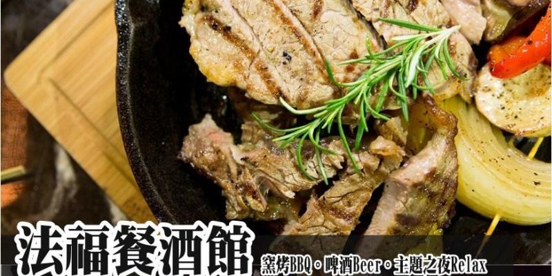 【台南中西區】法福餐酒館 聊天放鬆的好所在,品嘗美食聯繫友誼!!來個微醺的夜晚~