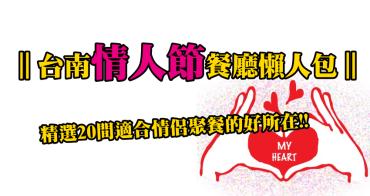 台南情人節餐廳懶人包➤女孩子喜歡的20間情侶聚餐好所在♥