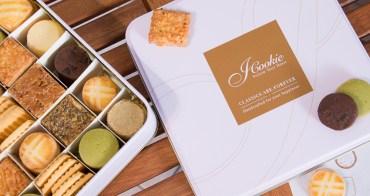 ∥育兒∥iCookie私房手作➤彌月蛋糕大抉擇,法式手作年輪蛋糕V.S綜合小品禮盒