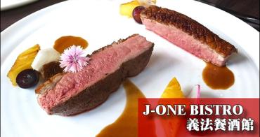 【高雄鼓山】美味創意排餐新選擇~J-ONE BISTRO 義法餐酒館