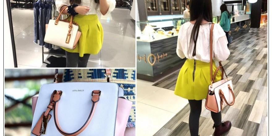 ∥穿搭∥ANNA DOLLY法氛甜樣Trendy吊牌莫莉包,平價時尚又好用!