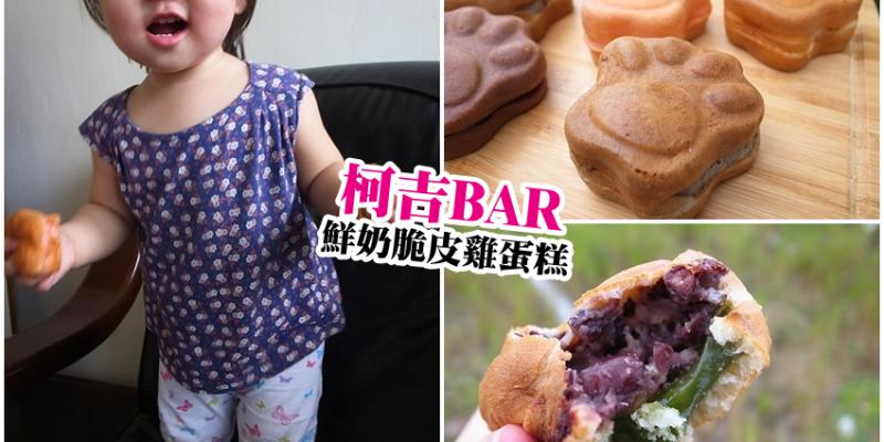【台南安平】柯吉BAR 鮮奶脆皮雞蛋糕 人氣國民銅板美食,萌萌喵掌好可愛~豐富內餡好好吃!