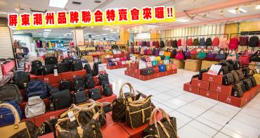 【屏東潮州】品牌聯合特賣會➤精品包款、服飾、寢具、童裝、鞋款等大特價!歡迎上網比價!