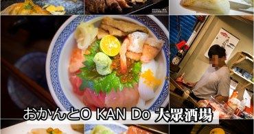 【台南中西區】おかんとO KAN Do 大眾酒場➤濃濃的日本風~美味好吃的串燒、日式料理